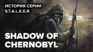 История серии S.T.A.L.K.E.R. Shadow of Chernobyl [NR]