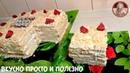 Торт за 5 минут Без ВЫПЕЧКИ СМЕТАННИК. Просто, Быстро и Вкусно. cake in 5 minutes