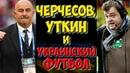 Василий Уткин Станислав Черчесов и сборная Украины / Новости футбола сегодня