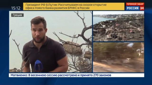 Новости на Россия 24 • Лесные пожары в Греции больше не угрожают населенным пунктам