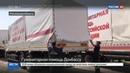 Новости на Россия 24 Новая колонна МЧС везет в Донбасс 600 тонн гуманитарных грузов