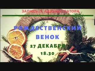 Рождественский венок.mp4