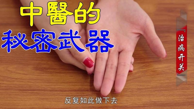 """小拇指是 治病開關""""彎幾下,男科,婦科、老花眼,癌症都能治! 黑妞 39"""