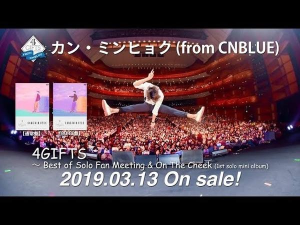 ミンヒョク「4GIFTS ~ Best of Solo Fan Meeting On The Cheek (1st solo mini album)」ダイジェスト第一弾公開!