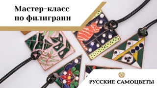 Как сделать кулон своими руками? Мастер-класс по филиграни от Русских Самоцветов
