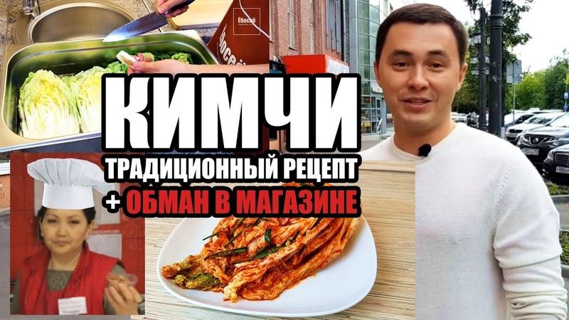 Кимчи. Обман в магазинах и традиционный рецепт КИМЧИ по-южнокорейски.