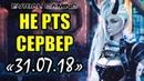 Обновление 31.07.2018 НЕ PTS Сервер Blade and Soul Евро