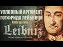 Условный аргумент Готфрида Лейбница в пользу существования Бога