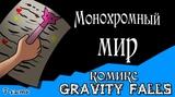 Монохромный мир (комикс gravity falls 8 часть)