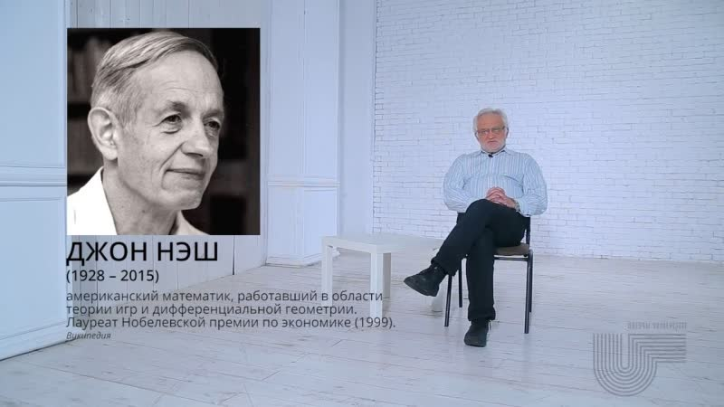 Игра в культуре, мышлении и практике (5) Теория игр (Владимир Мацкевич) buhf d rekmneht, vsiktybb b ghfrnbrt (5) ntjhbz buh (dkf