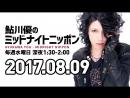 2017_08_09 鮎川優のミッドナイトニッポン【ゲスト _ HAKUEI】