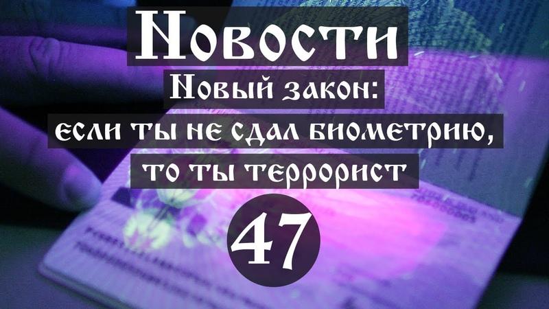 Новости Новый закон если ты не сдал биометрию то ты террорист Выпуск №47 смотреть онлайн без регистрации