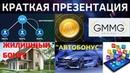 GMMG holdings краткая презентация маркетинг инвестиции криптовалюта млм сетевой