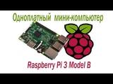 Микрокомпьютер Raspberry Pi 3 Model B, что за ягода