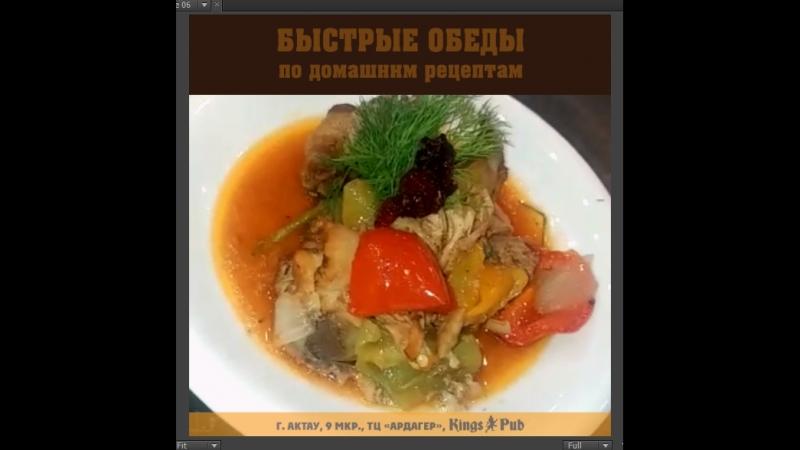 Обеды по домашним рецептам в Кингс Паб