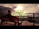 Алтынай Валитов - Мин бәхетле! (karaoke video clip)