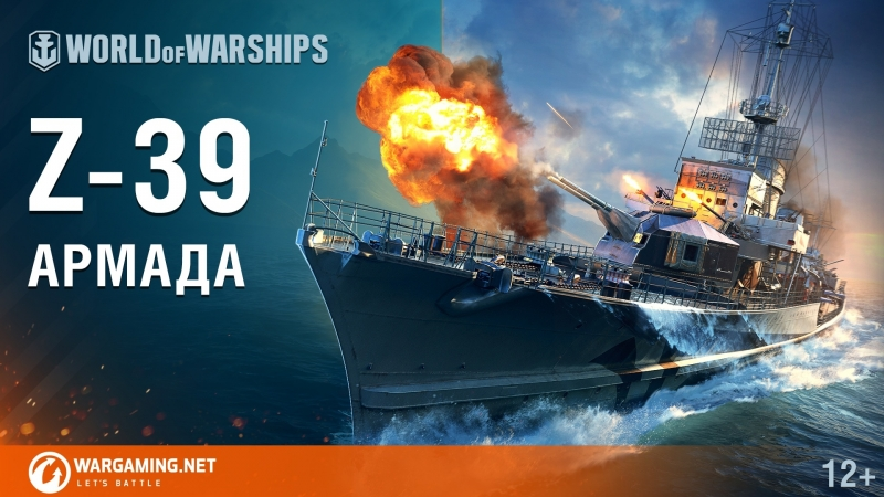Армада Z39 World of Warships