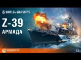 Армада: Z39 | World of Warships