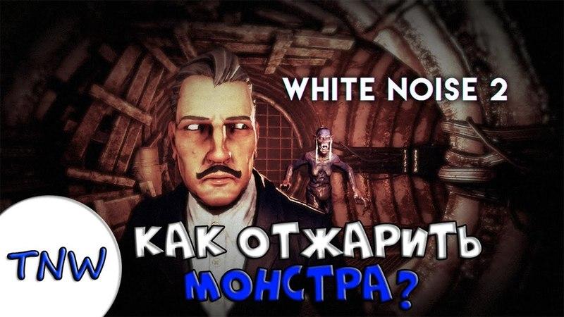 Найти выход в White Noise 2 | Кооперативный хоррор