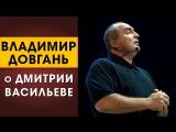 Владимир Довгань о Дмитрии Васильеве