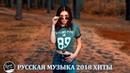 РУССКАЯ МУЗЫКА 2018 ХИТЫ 🔊RUSSISCHE MUSIK 2018   RUSSIAN MIX 9