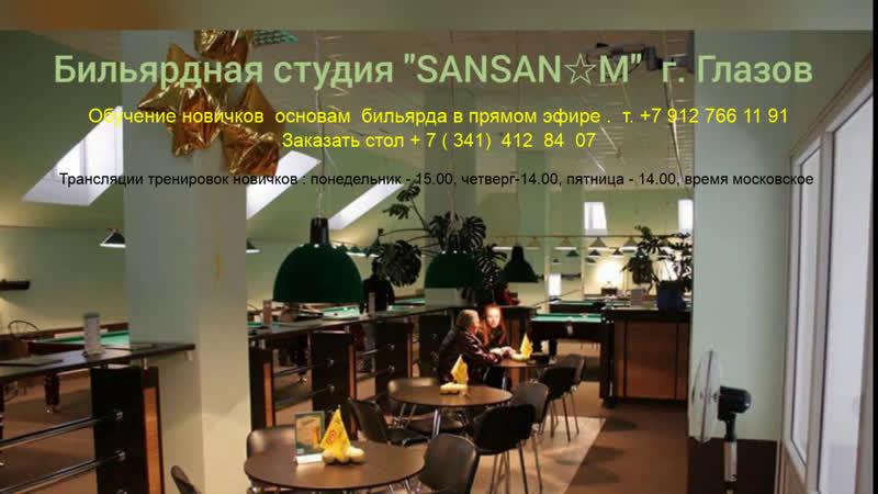 Live: Бильярдная студия SANSAN ☆ M г.Глазов