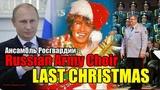 Russian Army Choir Last Christmas - Wham Cover 2018 (HD) Ансамбль Росгвардии Прошлый Христмас