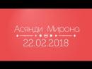 Асянди (Первый день рождения) Мирона 22.02.2018