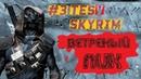 The Elder Scrolls V Skyrim 4 (Ветреный Пик)