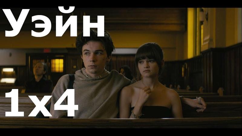 Уэйн 1x4 Кубик в кубе