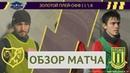 Amateur league КБР 2018|Winter Cup| Золотой Плей-Офф| 1/8 тур. Р. Вальекано Сток Сити. Обзор матча!