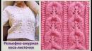 Рельефно-ажурная коса-листочки Вязание спицами 346 - YouTube