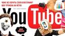 [Думки фотографа] - Чому всі хочуть стати відеоблогерами? Шоу Трумена на YouTube