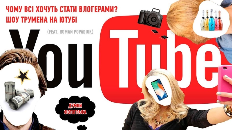 Думки фотографа Чому всі хочуть стати відеоблогерами Шоу Трумена на YouTube смотреть онлайн без регистрации