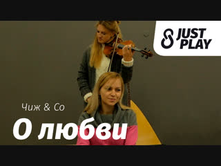 Чиж & co - о любви (cover by just play)