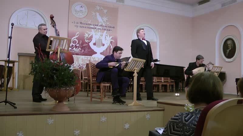 Мандолина, Гитара и Бас