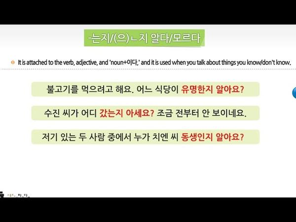 -(으)ㄴ지/-는지 알다/모르다 - 세종한국어 4권 7과 공공시설 이용