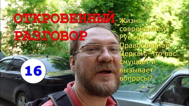Жизнь современной Русской Православной Церкви. Что вас смущает и вызывает вопросы. Часть 16