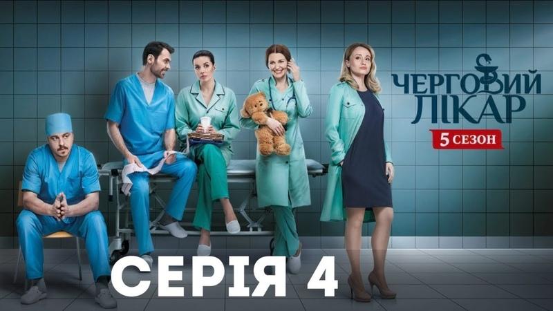 Черговий лікар-5 (Серія 4)