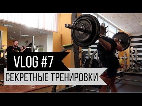 7 Четыре вида тренинга для супер результата