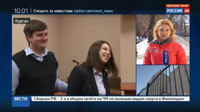 Новости на Россия 24 • Отменен приговор воспитательнице, осужденной за перепост видео