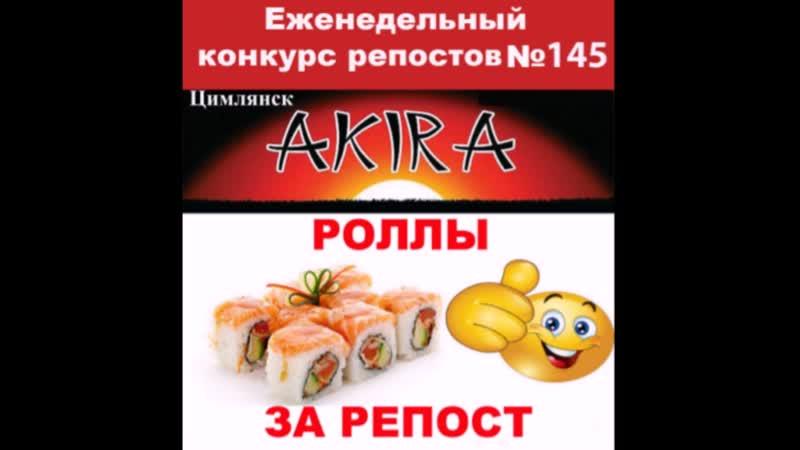 Видеоотчет! 145-й еженедельный конкурс репостов от суши-бара AKIRA поздравляем вас с победой и ждем по адресу ул. Крупской 22а с