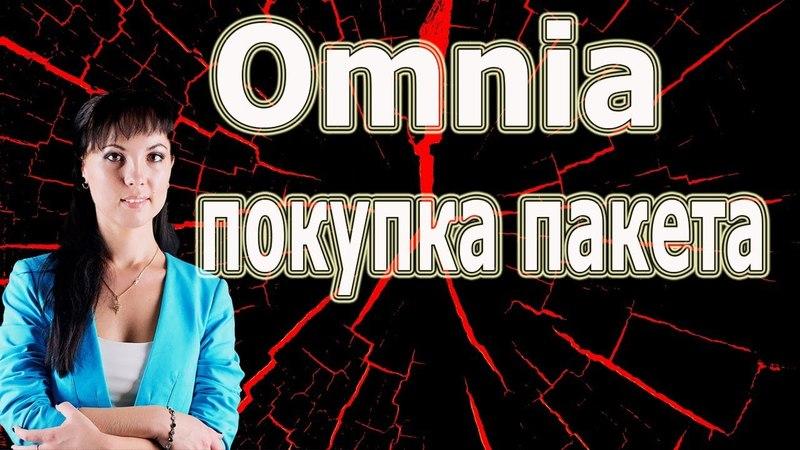 Omnia.ПОКУПКА ПАКЕТА