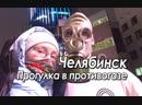 НМУ Челябинск. Прогулка в противогазе