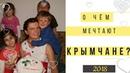 Спасибо за поздравления и о чем мечтают крымчане