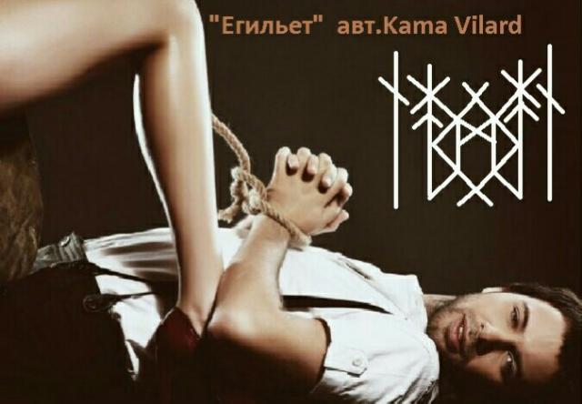 """Егильет"""" (сексуальная привязка, приворот)   Автор: KamaVilard MBfO8BOSYgA"""