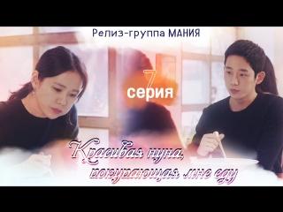 [Mania] 7/16 [720] Красивая нуна, покупающая мне еду / Pretty Sister Who Buys Me Food