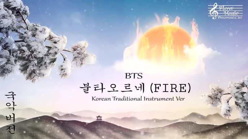 BTS - FIRE (불타오르네) 국악 버전 (Korean Traditional Instrument Ver)