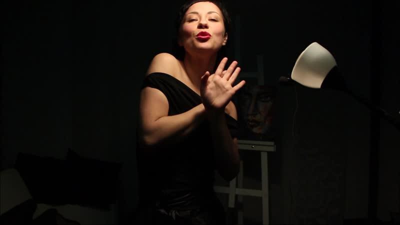Я слышу танец автор Наталья Гребенко в исполнении Колибри дубль 2