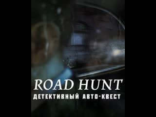 ROAD HUNT детективный авто-квест!